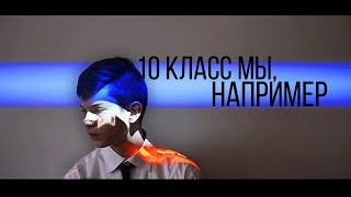 10 КЛАСС МЫ, НАПРИМЕР