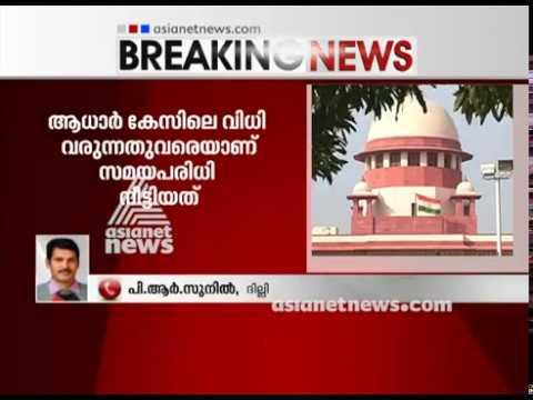 SC extends deadline for linking Aadhaar to mobile, bank accounts