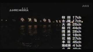 Download Video ABS秋田放送 デジタルED・OP MP3 3GP MP4
