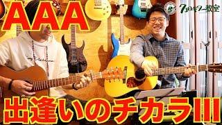 【AAA】ギター教室で出逢いのチカラIIIを習った結果...