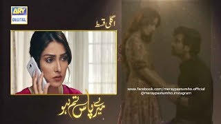 Meray Paas Tum Ho Episode 10 | Teaser | Top Pakistani Drama