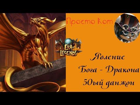 Прохождение 50 данжа Явление Бога-Дракона в игре Era Of Legend