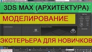Моделирование экстерьера в 3d max