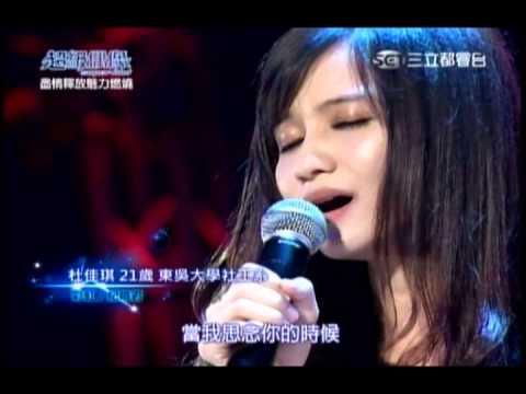 20120630 超級偶像super Idol 杜佳琪 - 彩虹/紀曉君