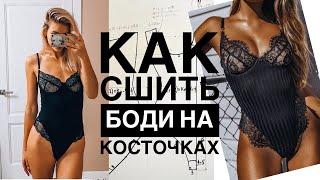 пОШИВ БОДИ НА КОСТОЧКАХКАК СШИТЬ БОДИ СВОИМИ РУКАМИ DIY bodysuit lace
