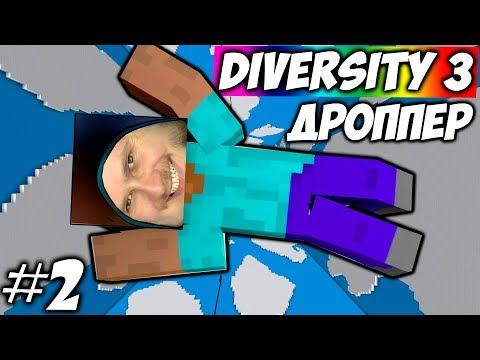 САМЫЙ КЛАССНЫЙ ДРОППЕР \\ Diversity 3 #2