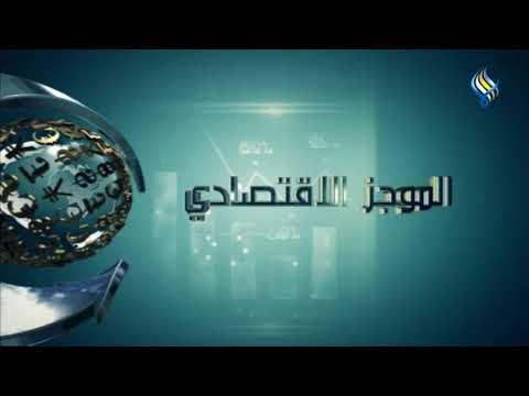 قناة سما الفضائية : الموجز الاقتصادي 19-09-2019