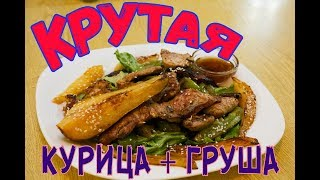 Куриная грудка рецепты - салат куриная грудка с грушей под вишневым сиропом