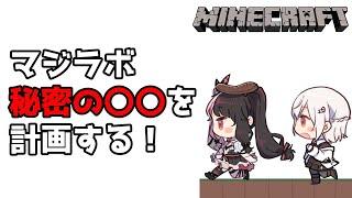 【Minecraft】マジラボで〇〇計画!【にじさんじ /葉加瀬冬雪】