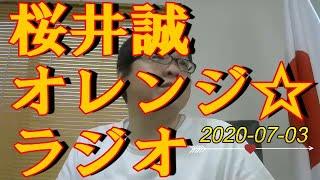 桜井誠 オレンジ☆ラジオ 2020.07.03