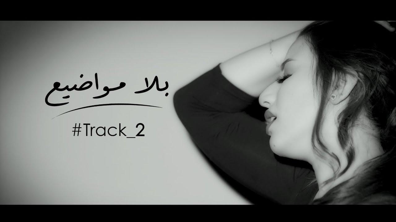 هايدى موسى - بلا مواضيع | Haidy Moussa - Bala Mawadi3