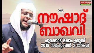 NOUSHAD BAQAVI│NEW ISLAMIC SPEECH│പുറക്കാട് മഖാം ഉറൂസ് - PURAKKAD,ALP │02/09/2019│MFIP LIVE