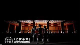 「乙女革命」 作詞・加藤唯 作編曲・樫原伸彦 promotion video 木下真和...