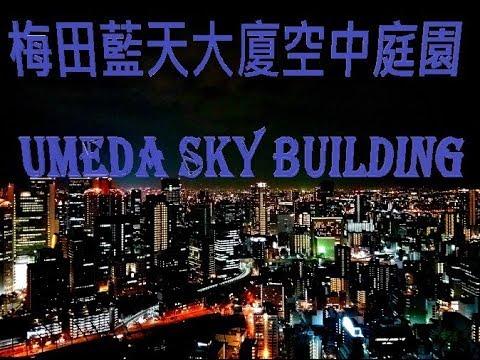 2017-06-23 梅田藍天大廈空中庭園 Umeda Sky Building