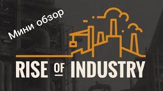 Rise of industry. Мини-обзор новой экономической стратегии