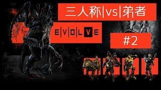 【三人称】EVOLVEで対決!!#2 vs弟者クラーケン【2BRO.】