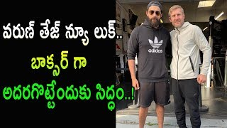 Varun Tej New Makeover For His Upcoming Movie | Varun Tej New Look Superb | Valmiki | Get Ready