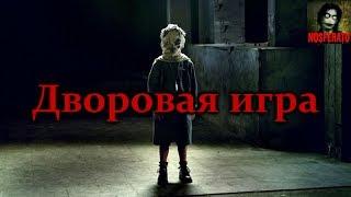 Истории на ночь - Дворовая игра