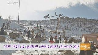ثلوج كردستان تخفف هموم العراقيين