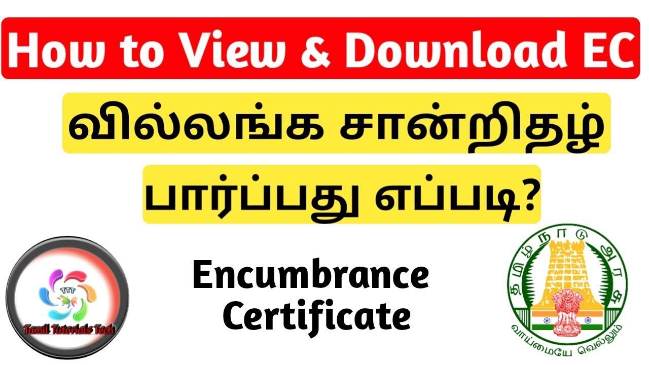 Villangam Certificate Download |EC- Encumbrance Certificate