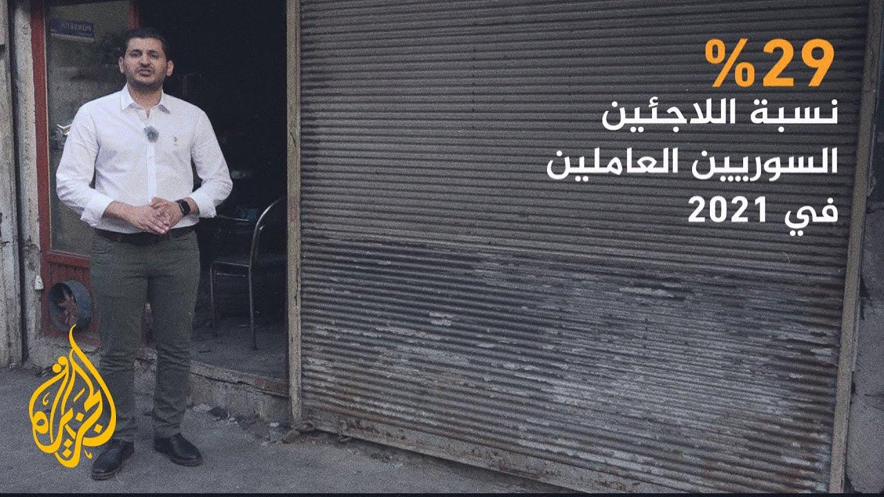 تركيا.. ثلث العاملين من اللاجئين السوريين فقدوا أعمالهم بسبب كورونا  - 06:54-2021 / 6 / 21