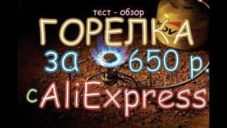 Обзор горелки за 600 р с AliExpress /  Overview of the gas burner