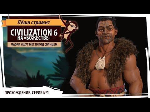 "Маори на ""божестве"": Серия №1: Хороший старт . Sid Meier's Civilization VI: Gathering Storm"