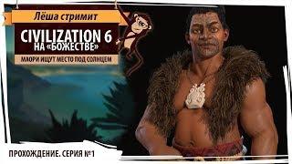 Маори на 'божестве': Серия №1: Хороший старт . Sid Meier's Civilization VI: Gathering Storm