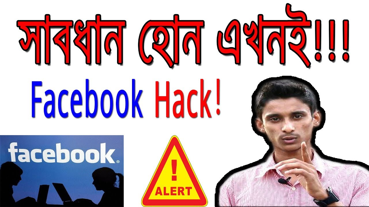 Beware FACEBOOK Users ।। Save from hackers Bangla