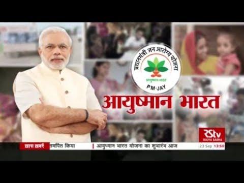 PM Modi's Speech | Launch of Ayushman Bharat Yojana