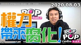 Baixar 2020-08-03【POP撞新聞】黃暐瀚談「權力,帶來腐化!」