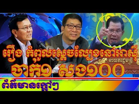 RFA News-RFA Khmer Radio - Radio Free Asia -  News November  2017