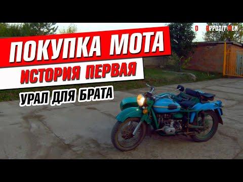 Урал для брата [OLD OPPOZIT MEN Life] История первая. Красная кадка.