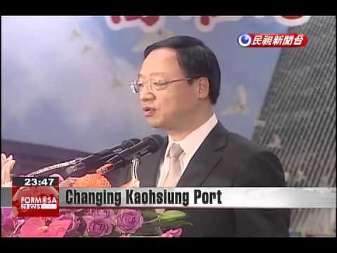 New certification by LME brings new hope to Port of Kaohsiung