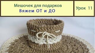 Вяжем мешочек для подарка из джута мастер класс. Crochet. Урок 11.