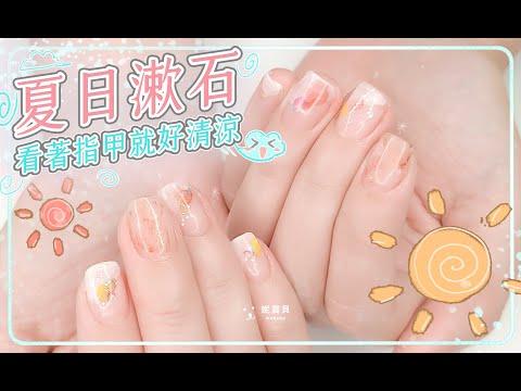 藝術指甲繪製過程 晶澈暈染凝膠指甲 夏日漱石文青風