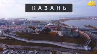 Казань Татарстан 4K