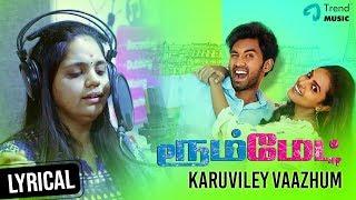 Roommate Movie Song | Karuviley Vaazhum Lyric | Saindhavi | Vasanth Nagarajan | Karan B Kiruba