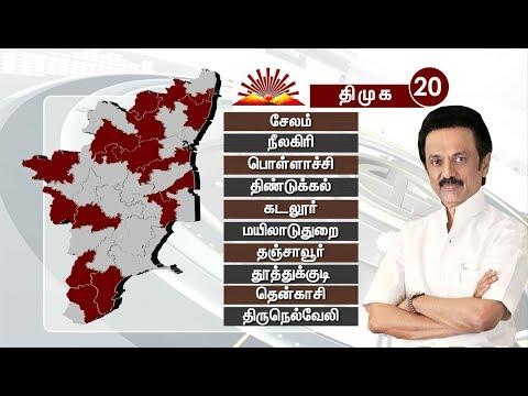 திமுக கூட்டணி... யாருக்கு எந்த தொகுதி? #DMK  #DMK #ADMK #Tamilnews