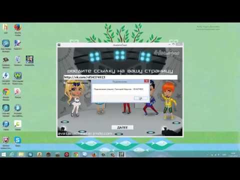 Накрутка голдов в аватарии програмку