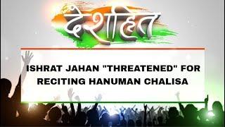 Deshhit: Triple Talaq Petitioner Ishrat Jahan