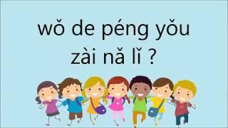wo de peng you