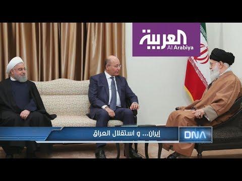 DNA | إيران... واستقلال العراق  - نشر قبل 2 ساعة