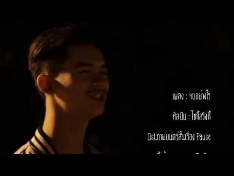จบอย่างไร (Ost.Pause) - Choky Swingy【OFFICIAL MV】