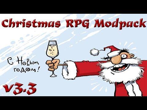Новогодняя RPG сборка 1.6.4 (v3.3) - С Новым годом!