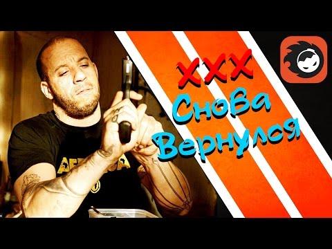 ЧТО ПОКАЗАЛИ В ТРЕЙЛЕРЕ ТРИ ИКСА МИРОВОЕ ГОСПОДСТВО/xXx: The Return of Xander Cage