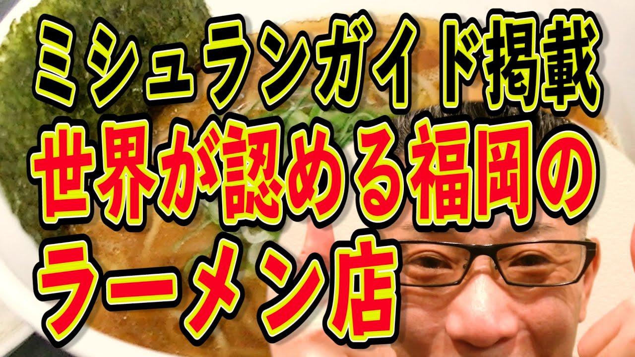 ミシュランガイドにも掲載される激ウマラーメンの店!!!【福岡グルメ】