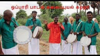 மனதை உருக்கும் ஒப்பாரி பாடல் - கலைப்புயல் கற்றா   அக்கா தங்கைக்காக   Oppaari song Kalai Puyal Kattra