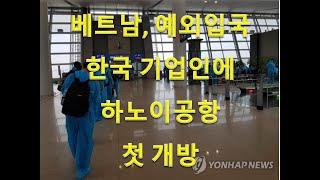 베트남, 예외입국 한국 기업인에 하노이 공항 첫 개방
