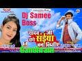 Yadev Ji Ko Saiya Bana Lijiye Hard Remix Dholki By Dj Samee Boss Mp3